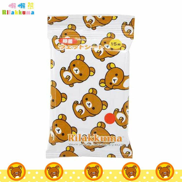 大田倉 日本進口正版 日本製 懶懶熊 拉拉熊 輕鬆小熊 除菌抗菌 濕紙巾 濕巾 濕紙巾包 15枚入 172045