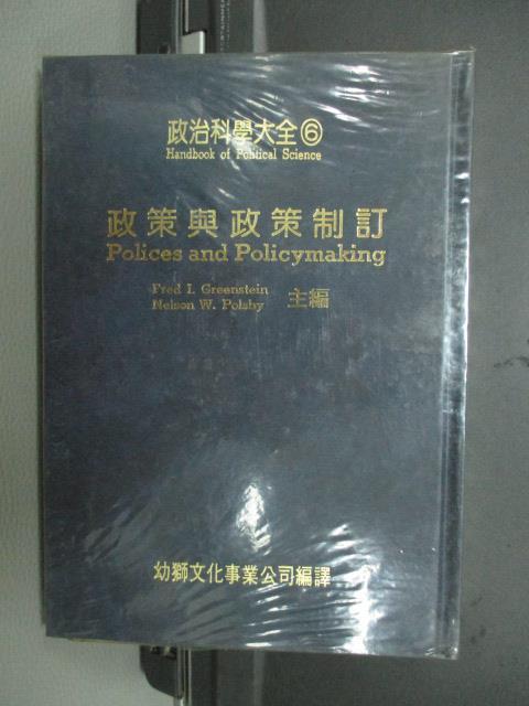 【書寶二手書T3/政治_NER】政策與政策制定(六)_Fred I. Greenstein_民73