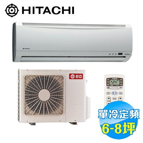 日立 HITACHI 單冷定頻 一對一分離式冷氣 RAS-40UK / RAC-40UK