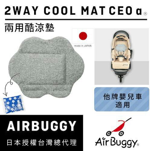 2WayCoolMatCEOα™(兩用酷涼墊)