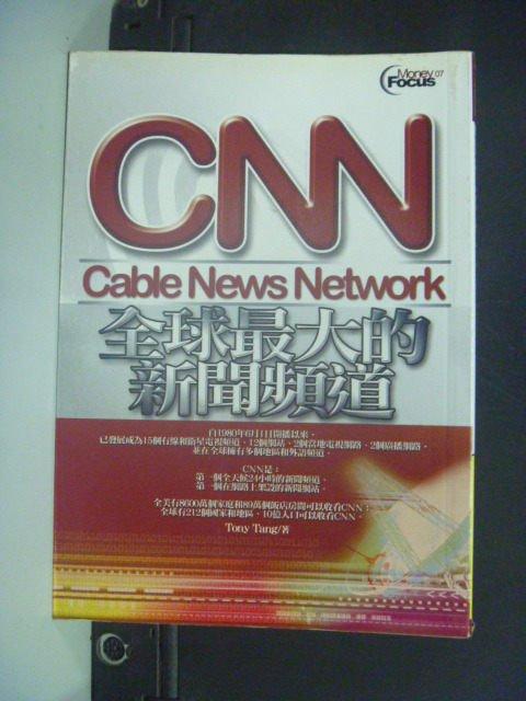 【書寶二手書T2/大學藝術傳播_KKC】CNN:全球最大的新聞頻道_Jacky Ma