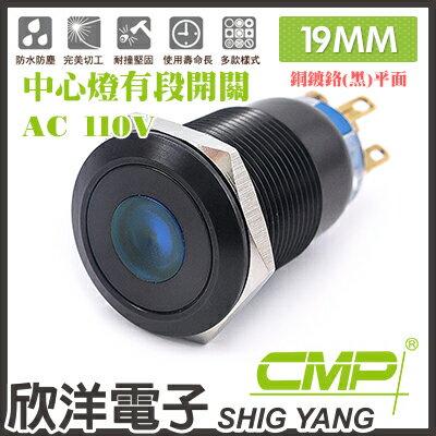 ※欣洋電子※19mm銅鍍鉻(黑)平面中心燈有段開關AC110VSN1902B-110V藍、綠、紅、白、橙五色光自由選購CMP西普