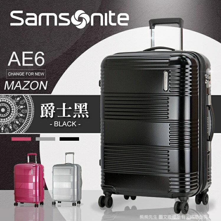 《熊熊先生》超值破盤7折 新秀麗Samsonite 行李箱推薦 Mazon系列 超輕量 24吋 旅行箱 可加大 TSA海關鎖 AE6 詢問另有優惠