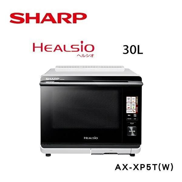 【限時下殺】新年送好禮 SHARP夏普 30LHealsio水波爐 AX-XP5T 洋蔥白