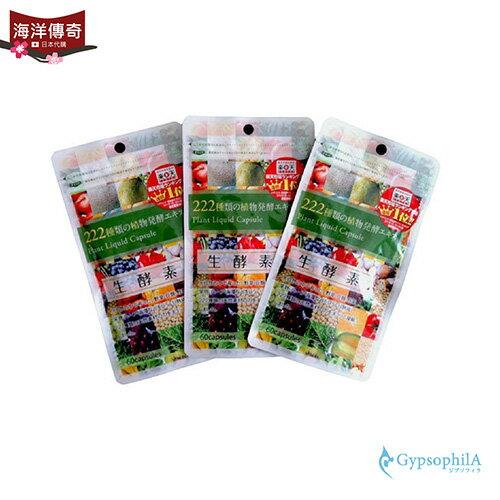 【海洋傳奇】【日本出貨】日本 GypsophilA 生酵素222 蔬果酵素濃縮膠囊  60粒3包【3包組合】 - 限時優惠好康折扣