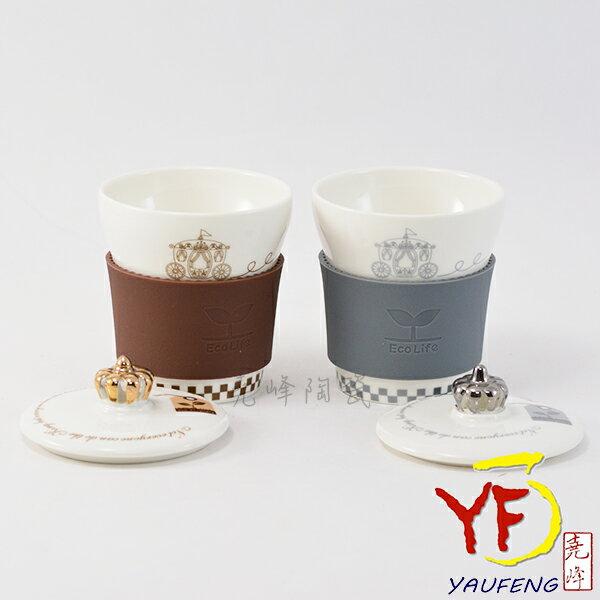 ★堯峰陶瓷★馬克杯專家 皇冠馬克杯 附蓋馬克杯 2色