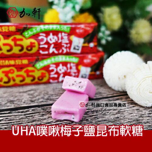 《加軒》日本UHA味覺噗啾梅子鹽昆布軟糖