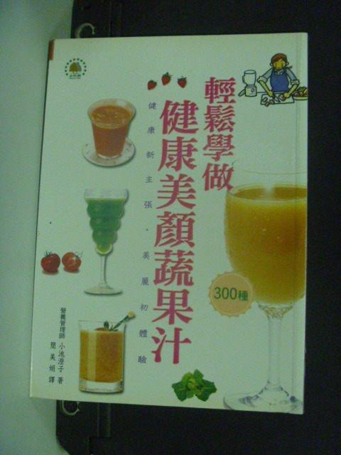 【書寶二手書T8/養生_GCQ】輕鬆學做健康美顏蔬果汁_簡美娟, 小池澄子