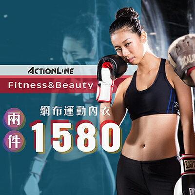 【ACTIONLINE】爬線網布運動內衣/任選兩件$1580 0
