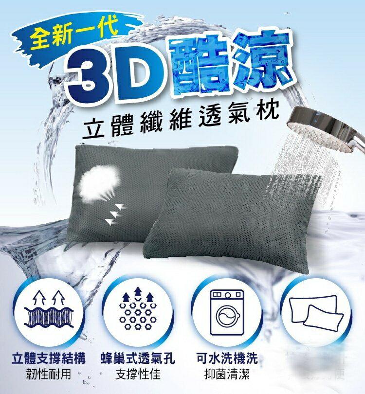 3D涼爽立體蜂巢透氣枕 ✤朵拉伊露✤