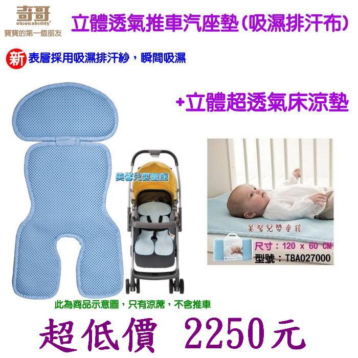 *美馨兒*奇哥-立體超透氣嬰兒床涼蓆(嬰兒床專用)+(推車涼墊.汽座專用) 2250元