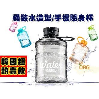 ORG《SD0484》創意~桶裝水 造型 水壺 桶裝水瓶 隨身壺 隨身瓶/冷水壺/隨身杯 禮物 旅行/旅遊出國