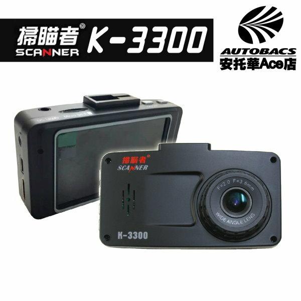 【Ace店獨家特惠】掃描者高畫質1080P行車記錄器K-3300/HDR/ 贈16G (0400000022352)
