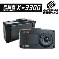 掃描 高畫質 行車記錄器 HDR