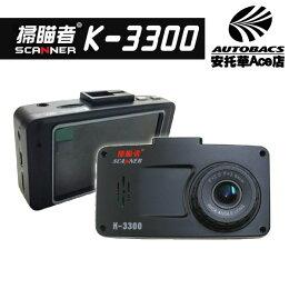 掃描者高畫質1080P行車記錄器K-3300/HDR/ 贈16G