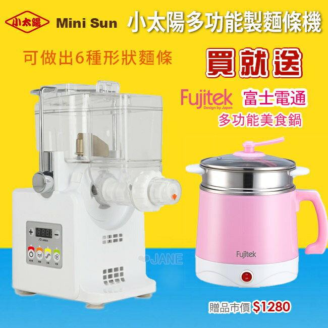 小太陽多功能製麵條機(TB-8102) + FT-MNP02 美食鍋(粉色)