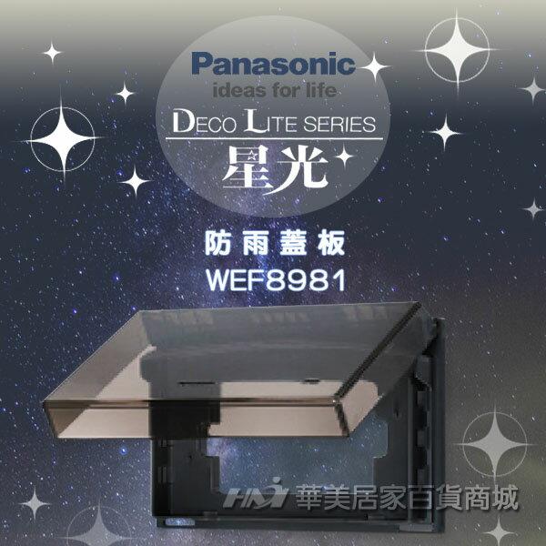 <br/><br/>  《Panasonic 國際牌》 星光系列開關插座 / 防雨蓋板WEF8981 / 防雨蓋板/ 透明防水蓋板(橫式)<br/><br/>