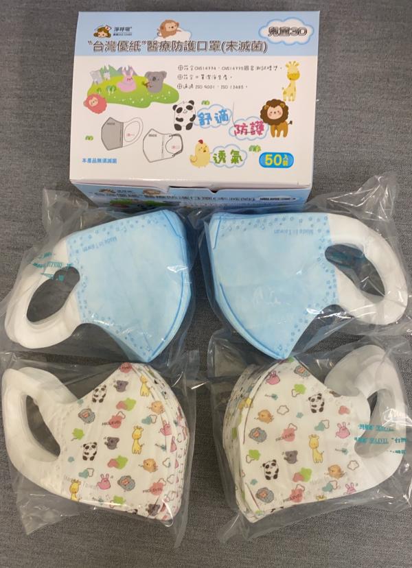 *台灣優紙* 3D立體 兒童 醫療防護口罩50入* 5至10歲以下*(藍色白帶動物派對白帶)