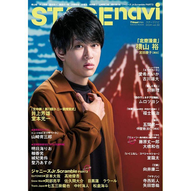STAGE navi Vol.32附海報 | 拾書所