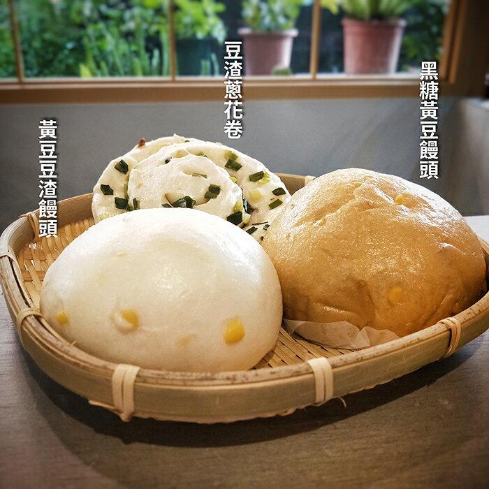 【肅豆漿】全豆饅頭(黃豆饅頭/黑糖黃豆饅頭/蔥花捲)/袋