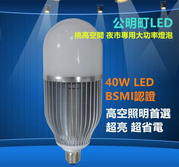 公明町LED 全周光燈泡/大功率燈泡-40W白光