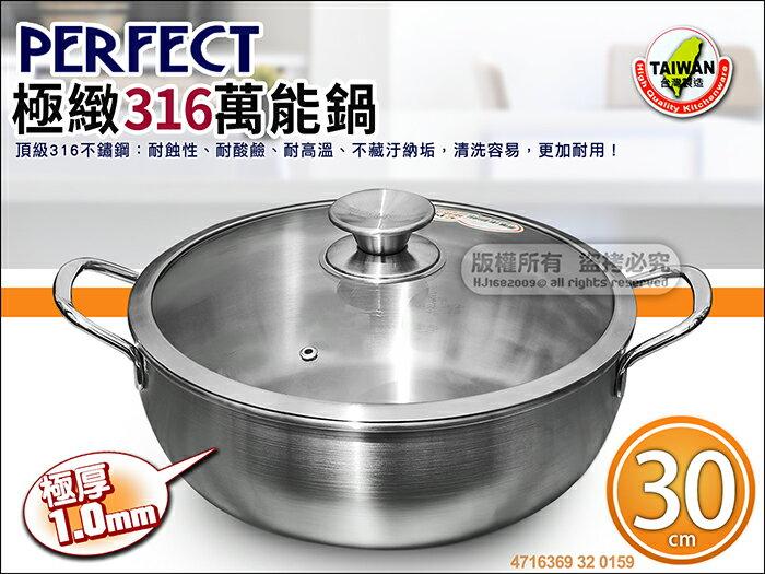 快樂屋♪PERFECT 極緻316萬能鍋30cm 0159 湯鍋 316不鏽鋼火鍋 萬用鍋 台灣製
