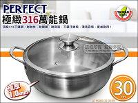 快樂屋♪PERFECT 極緻316萬能鍋30cm 0159 湯鍋 316不鏽鋼火鍋 萬用鍋 台灣製 0
