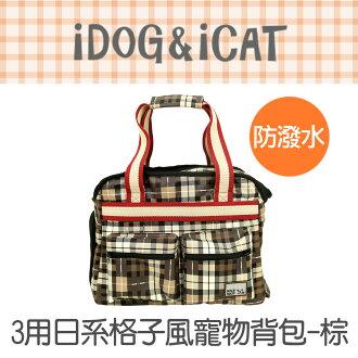 日本IDOG&ICAT 3用日系格子風寵物背包-棕