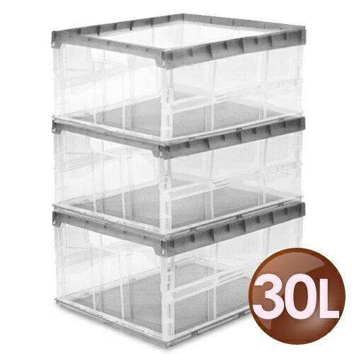 WallyFun【30公升】果凍折疊收納箱 -3入組 (鐵灰銀x3)