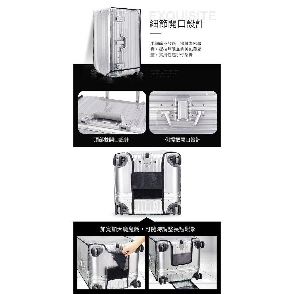 奧莉薇閣3:7行李箱 胖胖箱-「鋁框」專用 行李箱套 透明防水 防塵套 保護套 4
