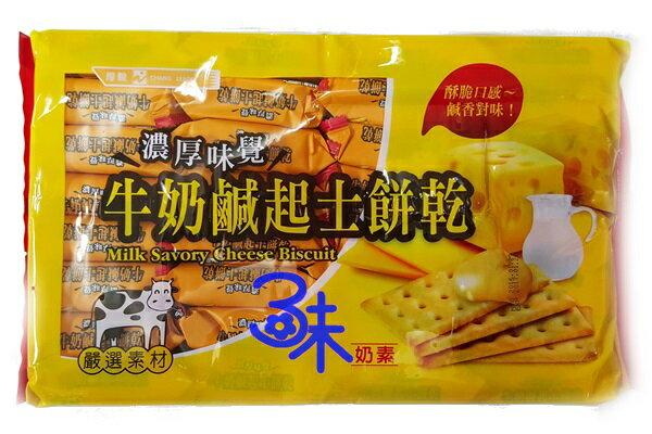 馬來西亞  厚毅 牛奶鹹起士餅乾 1包 455 公克  103 元 ~471977800