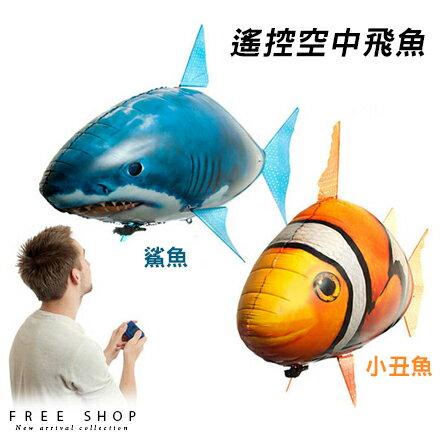 Free Shop 遙控空中飛魚鯊魚小丑魚Party驚喜玩具 請充氦氣紅外線遙控飛魚兒童親子玩具【QBBCH6267】