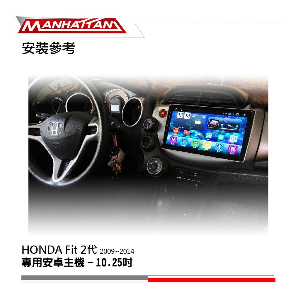 《免費到府安裝》HONDA FIT 2代 09-14年 專用 導航安卓主機