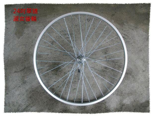 24吋淑女車 鋁合金輪圈 / 輪框 ( V夾及風檔/鼓煞皆可用)《意生自行車》