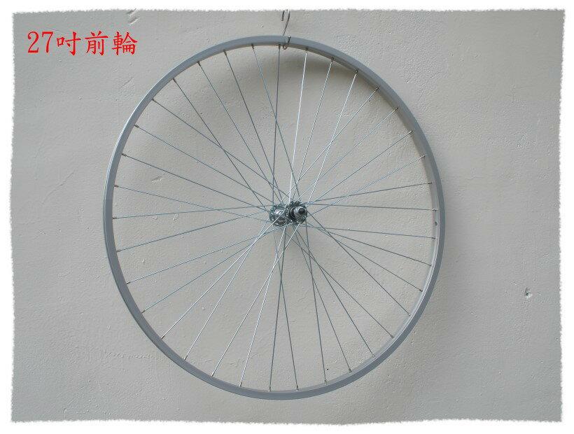 27吋 鋁合金輪框 前輪框《意生自行車》 - 限時優惠好康折扣