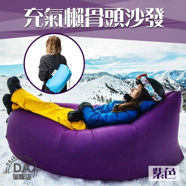 DA量販店:《DA量販店》10秒快速充氣戶外懶人床懶骨頭沙發充氣床海灘戶外紫(V50-1478)