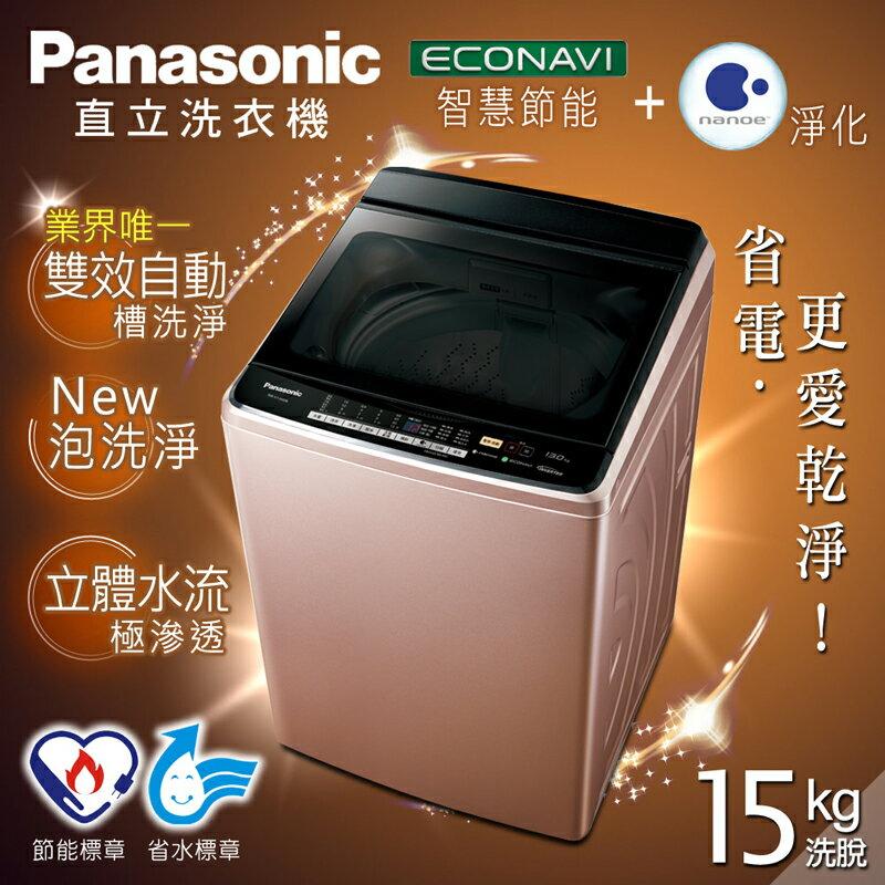 【Panasonic國際牌】15kg節能淨化雙科技。超變頻直立式洗衣機/玫瑰金(NA-V168DB-PN)
