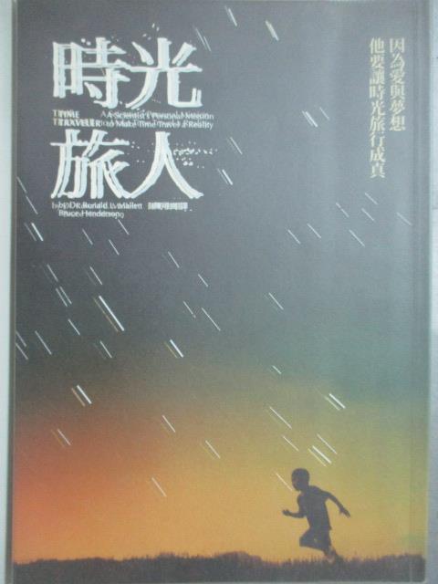 【書寶二手書T1/翻譯小說_JEN】時光旅人_陳可崗, 馬雷特