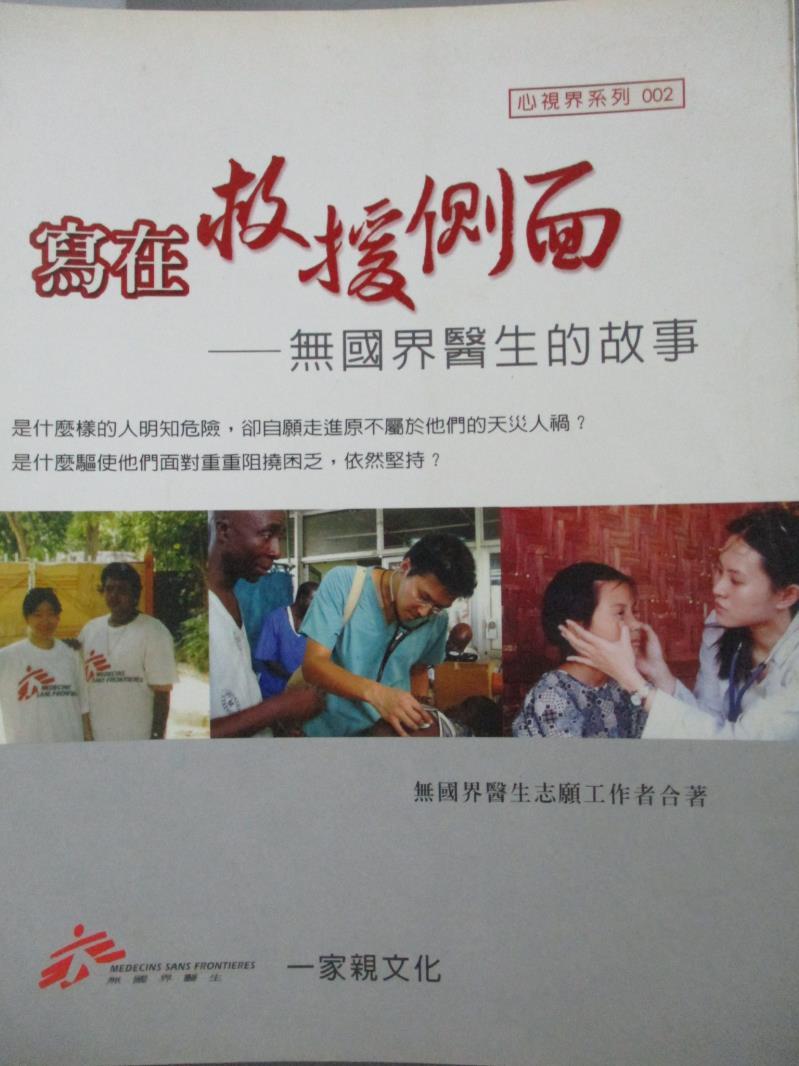 【書寶 書T9/勵志_YGK】寫在救援側面_無國界醫生志願工作者合