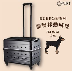 【PUBT】DUKE公爵系列✧寵物移動城堡-亮黑 PLT-02-51 可承12kg內 拉桿包 拉桿箱 外出籠 狗籠貓籠