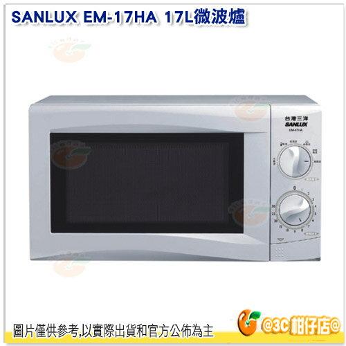 缺貨 免運 台灣三洋 SANLUX EM-17HA 17L 微波爐 公司貨 台灣製 五段微波 30分鐘定時