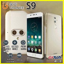 G-PLUS 5.5吋 Gionee 金立 S9 【4G+3G全頻雙卡】4G+64GB 八核心 雙鏡頭1300萬