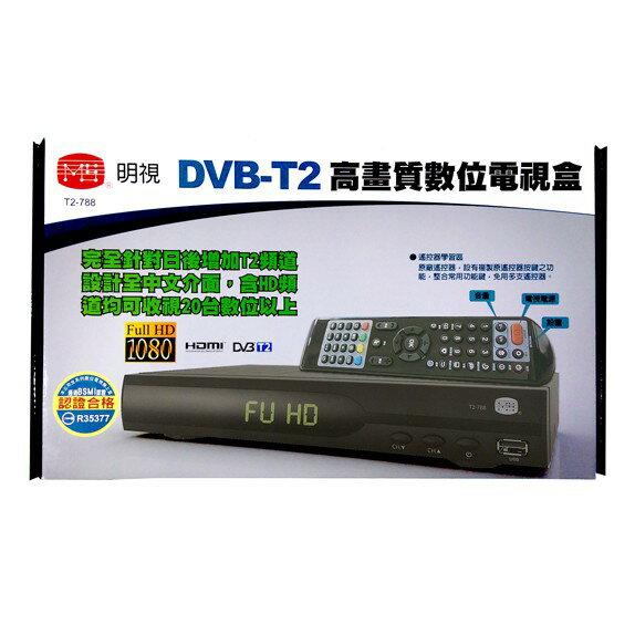 MS明視 無線數位機上盒 T2-788 第二代DVB-T2系統 台灣製造