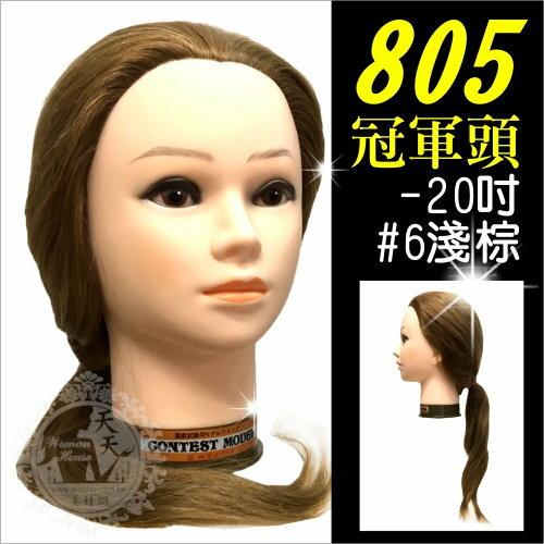 【100%真髮】台灣製七股神奇805冠軍頭(20吋)#6淺棕髮 [53886]