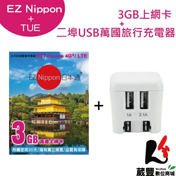 【滿3,000元10%點數回饋】EZNippon日本通3GB上網卡+TUE二埠USB輸出萬國旅行充電器