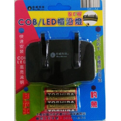 COB / LED帽沿燈(SWJ-A6) [大買家] 2