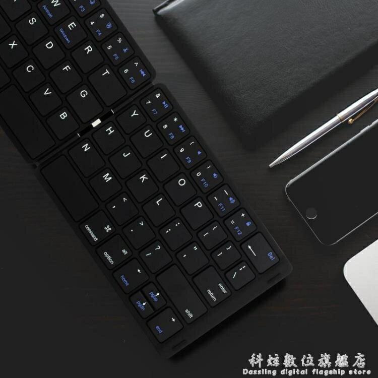 藍芽摺疊ipad鍵盤 蘋果平板安卓手機迷你便攜通用無線小鍵盤   秋冬新品特惠