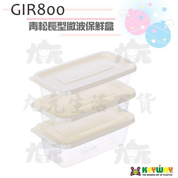 【九元生活百貨】聯府 GIR800 青松長型微波保鮮盒/3入組 密封微波盒 台灣製