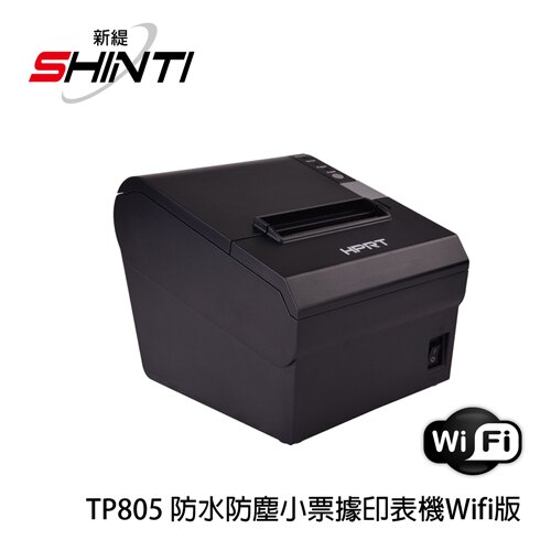 【免運】HPRT TP805-W 熱感式出單機/收據機/微型印表機