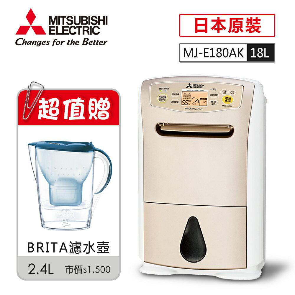 ★贈BRITA濾水壺【三菱MITSUBISHI】日本原裝18公升智慧清淨除濕機MJ-E180AK